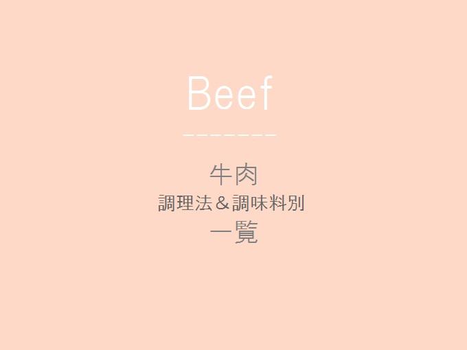 牛肉レシピ一覧