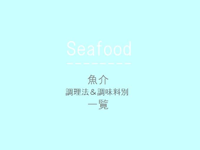 魚介調理法&調味料別一覧