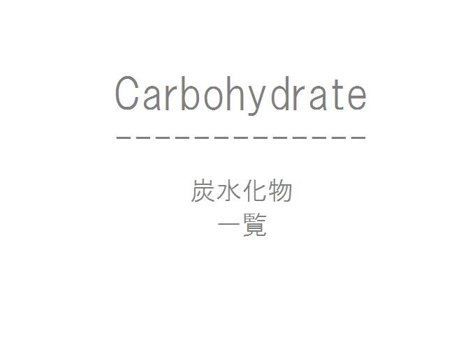 炭水化物レシピ一覧