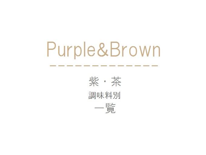 紫・茶野菜調味料別一覧