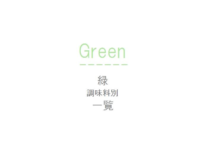 緑野菜調味料別一覧
