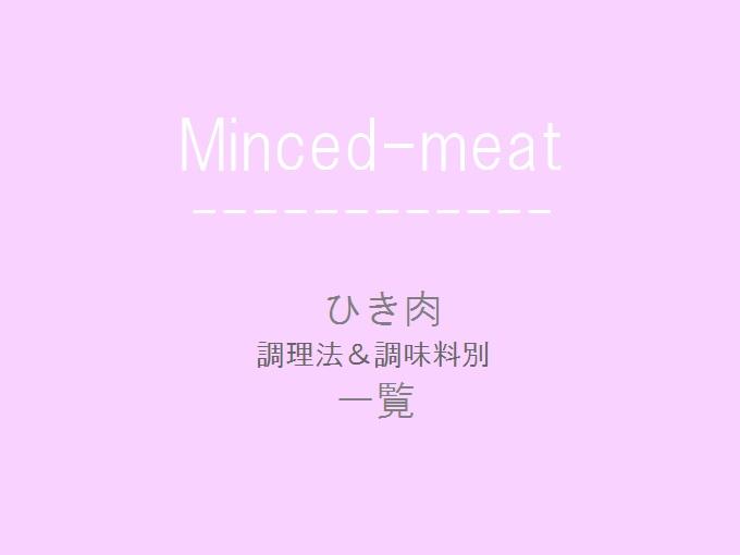 ひき肉調理法&調味料別一覧