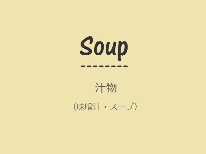 汁物(味噌汁・スープ)