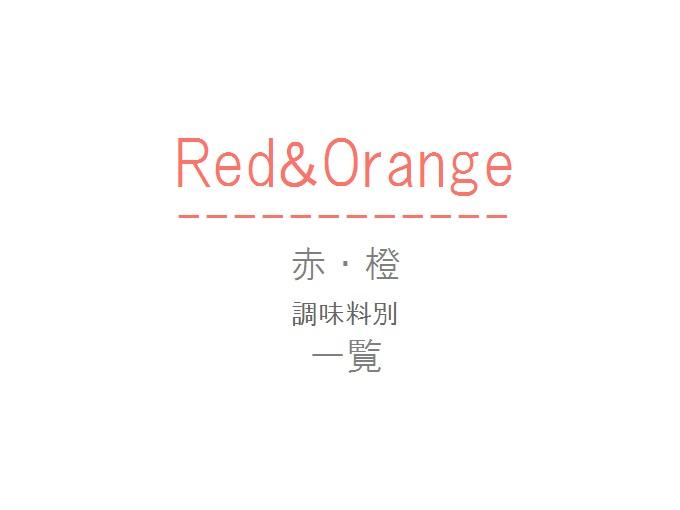 赤・橙野菜調味料別一覧