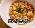 麻婆豆腐136-102字
