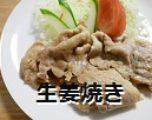生姜焼き136-102