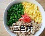三食丼136-102字