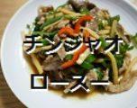 青椒肉絲136-102字